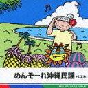 BEST SELECT LIBRARY 決定版::めんそーれ沖縄民謡 ベスト [ (伝統音楽) ]