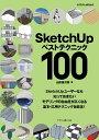 SketchUpベストテクニック100 [ 山形雄次郎 ]