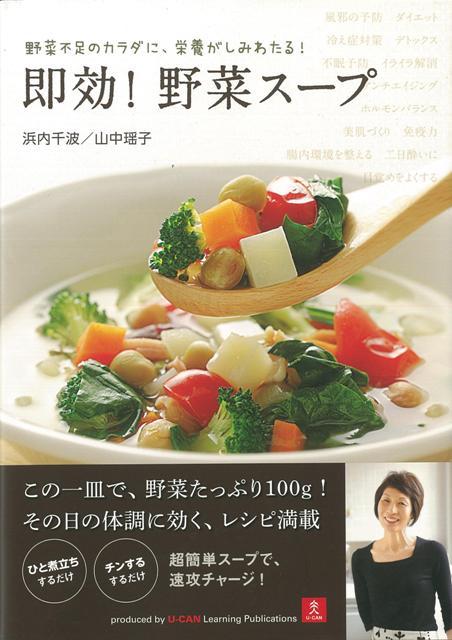 【バーゲン本】即効!野菜スープ [ 浜内 千波 他 ]...:book:18028948