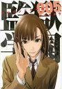 監獄学園 5 (ヤングマガジンコミックス) [ 平本アキラ ...