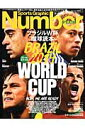 Sports Graphic Number PLUS(June 2014)