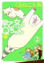 樂天商城 - 早乙女くんとQちゃん(2) (Birz extra) [ くるねこ大和 ]