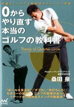0からやり直す本当のゴルフの教科書