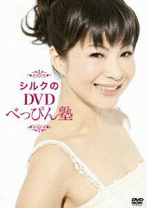 シルクのDVD べっぴん塾 [ シルク ]...:book:14374510