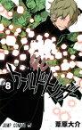 ワールドトリガー(8) (ジャンプコミックス) [ 葦原大介 ]