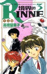 境界のRINNE(3) (少年サンデーコミックス) [ <strong>高橋留美子</strong> ]