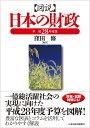 図説 日本の財政 平成28年度版 [ 窪田 修 ]