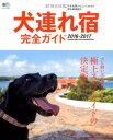 犬連れ宿完全ガイド(2016-2017)
