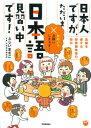 日本人ですが、ただいま日本語見習い中です! 言葉を愛する辞典編集者の毎日 (楽しく学べる学研コミック