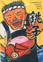銚子人 千葉県銚子市明日に一番近い町の人々に出会う旅 (COMMUNITY TRAVEL GUIDE