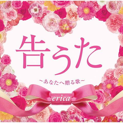 告うた〜あなたへ贈る歌〜 [ erica ]