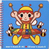 ��pop��n_music_8��AC��CS_pop��n_music_6