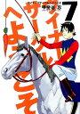ウイナーズサークルへようこそ(7) (ヤングジャンプコミックス)