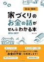 家づくりのお金の話がぜんぶわかる本(2016-2017) [ 田方みき ]
