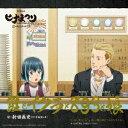 TVアニメ『ヒナまつり』エンディング・テーマ「鮭とイクラと8...