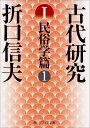 古代研究I 民俗学篇1 (角川ソフィア文庫) [ 折口 信夫 ]