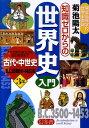 知識ゼロからの世界史入門(3部) 古代・中世史 [ 菊池陽太 ]