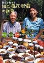 農家が教える加工・保存・貯蔵の知恵 野菜・山菜・果物を長く楽