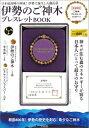 伊勢のご神木ブレスレットBOOK ([バラエティ])