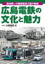 広島電鉄の文化と魅力 大賀寿郎