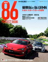 TOYOTA 86 PERFECT BOOK