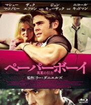 ペーパーボーイ 真夏の引力【Blu-ray】