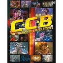 C-C-BメモリアルDVD BOX [ C-C-B ]