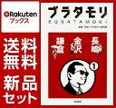ブラタモリ 8冊セット [ NHK「ブラタモリ」制作班 ]
