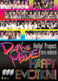 Hello!Project 2015 WINTER 〜DANCE MODE!・HAPPY EMOTION!〜完全盤〜