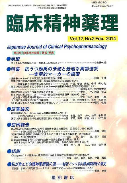 臨床精神薬理(17-2) 特集:抗うつ効果の予測...の商品画像