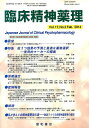 臨床精神薬理(17-2) 特集:抗うつ効果の予測と最適な薬物選択ー実用的マーカーの探索