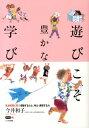 【送料無料】遊びこそ豊かな学び [ 今井和子(保育学) ]