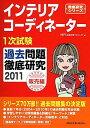 インテリアコーディネーター1次試験過去問題徹底研究2011 (販売編)