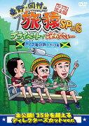 東野・岡村の旅猿SP&6 プライベートでごめんなさい・・・ カリブ海の旅(5) ドキドキ編 プレミアム完全版