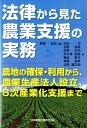 法律から見た農業支援の実務 [ 高橋宏治 ]