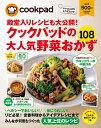 クックパッドの大人気野菜おかず108 [ クックパッド株式会社 ]