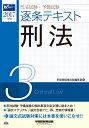 司法試験・予備試験逐条テキスト(2017年版 3) [ 早稲田経営出版 ]
