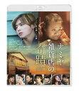 ナミヤ雑貨店の奇蹟【Blu-ray】 山田涼介