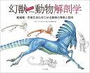 幻獣デザインのための動物解剖学 絶滅種・恐竜を含むあらゆる動物の骨格と筋肉 [ テリルウィットラッチ ]