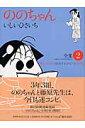 ののちゃん(2) 全集 (GHIBLI COMICS SPECIAL) [ いしいひさいち ]