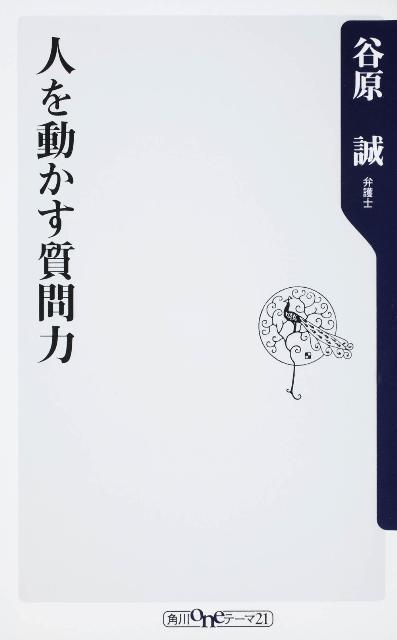 人を動かす質問力 [ 谷原誠 ]...:book:13223390