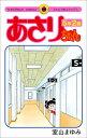 あさりちゃん 5年2組 (てんとう虫コミックス)