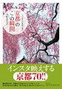 京都の「この瞬間」 とっておきの角度で見る [ 水野克比古 ]