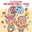楽天楽天ブックスシニアに大人気!「思い出の歌」で脳トレ♪12か月 ベスト [ (趣味/教養) ]