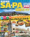 首都圏+静岡・長野高速道路SA・PA攻略ガイド