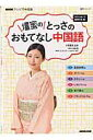 壇蜜のとっさのおもてなし中国語 NHKテレビで中国語 (語学シリーズ) [ NHK出版 ]