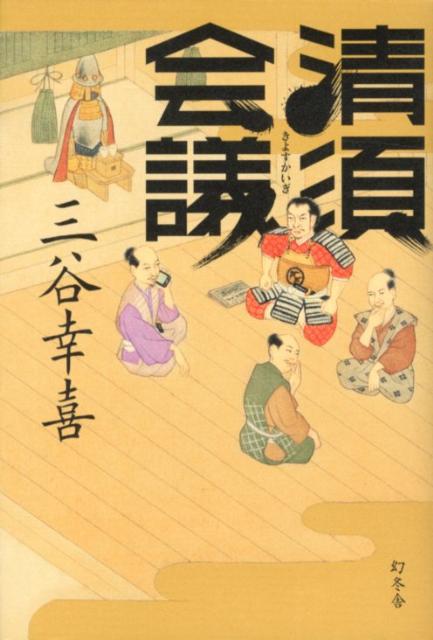清須会議 [ 三谷幸喜 ]...:book:15934698