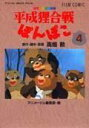 平成狸合戦ぽんぽこ(4) 総天然色漫画映画 (アニメージュコ...