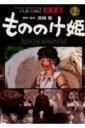 もののけ姫完全版(2) フィルムコミック (アニメージュコミ...