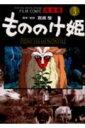 もののけ姫完全版(3) フィルムコミック (アニメージュコミ...